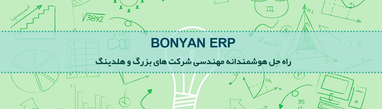 Bonyan Erp