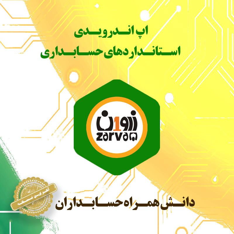 khabar-app-hesabdari-zarvangroup